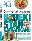 地球の歩き方 Plat23 ウズベキスタン [サマルカンド/ブハラ/ヒヴァ/タシケント] (地球の歩き方Plat)