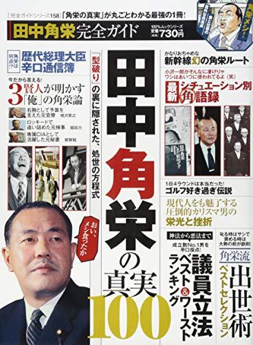 【完全ガイドシリーズ158】 田中角栄完全ガイド (100%ムックシリーズ)の詳細を見る