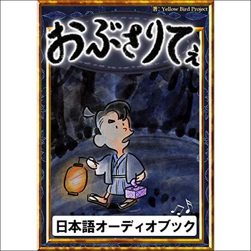 『おぶさりてぇ』のカバーアート
