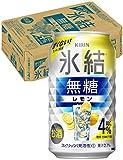 【2020年10月新発売】キリン 氷結無糖 レモン Alc.4% [ チューハイ 350ml×24本 ]