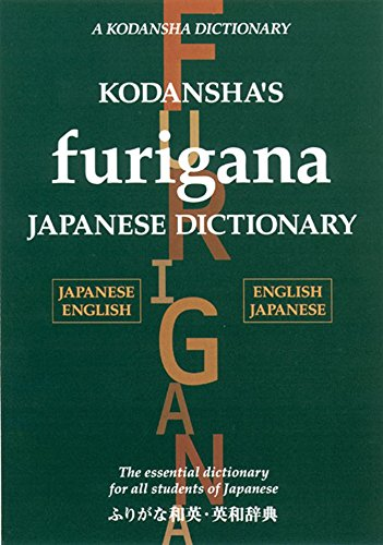 Kodansha's Furigana Japanese Dictionary (Kodansha Dictionaries)
