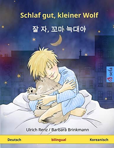 Schlaf gut, kleiner Wolf – Jal ja, kkoma neugdaeya. Zweisprachiges Kinderbuch (Deutsch – Koreanisch) (www.childrens-books-bilingual.com)