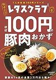 レタスクラブ Special edition ほぼ100円の豚肉おかず