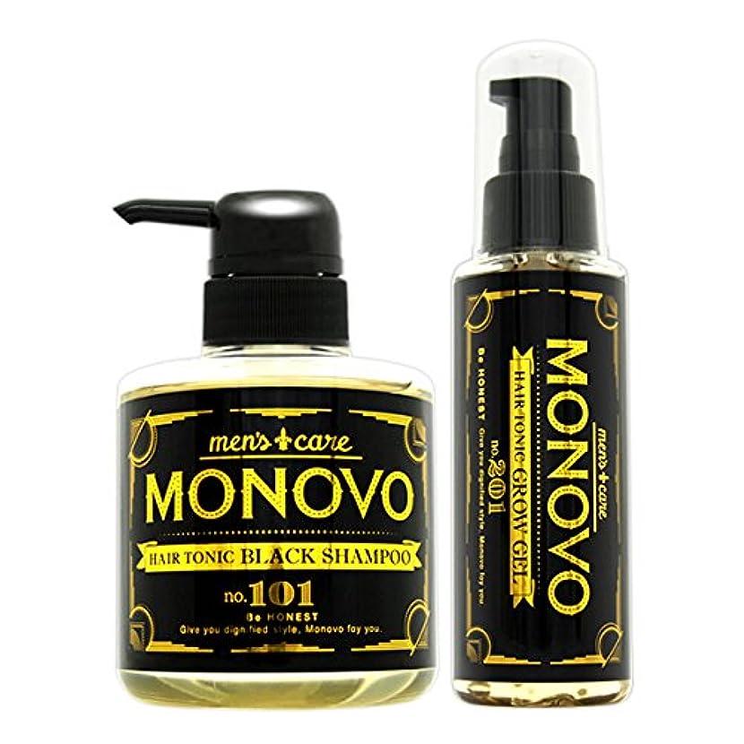 呼吸する不名誉な提出する【メンズアミノ酸シャンプー】&【薬用育毛剤】MONOVOヘアケアセット (300ml/100ml)