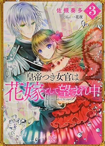 皇帝つき女官は花嫁として望まれ中3 (一迅社文庫アイリス)の詳細を見る