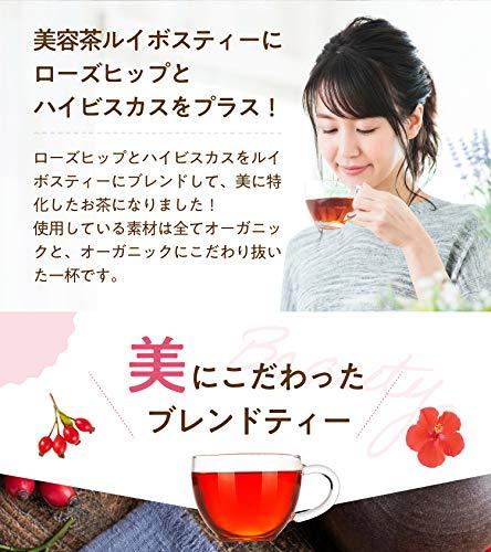 『ノンカフェイン アレンジルイボスティー 有機ローズヒップ 30個入』の2枚目の画像