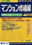 積算資料ポケット版 マンション修繕編〈2006後期〉