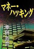 マネー・ハッキング (角川文庫)