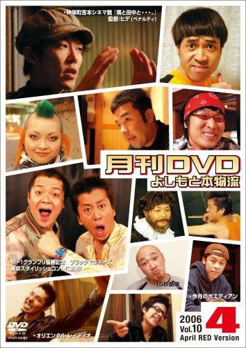 月刊よしもと本物流 2006.4月号 赤版 [DVD]