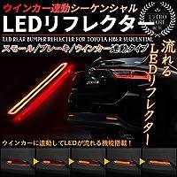 USEKA トヨタ シリーズ 汎用 リフレクター ブレーキ爆フラッシュスタール シーケンシャル機能搭載 レクサス ISF USE20 アルファード30 ヴェルファイア30 ハリアー60 カムリ 50系 マークX