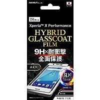 レイ・アウト Xperia X Performance フィルム 液晶保護ラウンド9H 耐衝撃 ハイブリッド高光沢/ホワイト RT-RXPXPRF/T1W