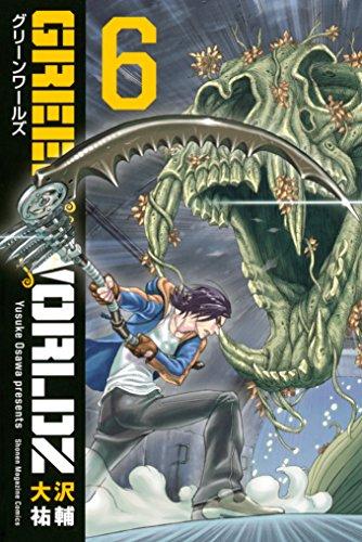 GREEN WORLDZ(6) (マンガボックスコミックス)