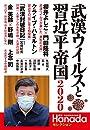 武漢ウイルスと習近平帝国2020 月刊Hanadaセレクション