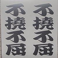 オリジナルステッカー 【四字熟語】 不撓不屈 (シルバー) KJ-3128