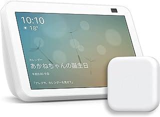 【新型】Echo Show 8 (エコーショー8) 第2世代 - HDスマートディスプレイ with Alexa、13メガピクセルカメラ付き、グレーシャーホワイト + Nature スマートリモコン Remo mini2