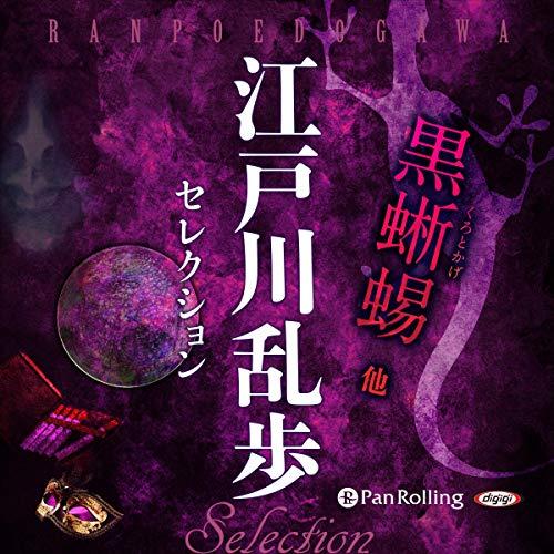 『江戸川乱歩セレクション 黒蜥蜴 他』のカバーアート