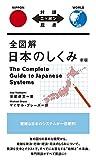 全図解 日本のしくみ The Complete Guide to Japanese Systems【日英対訳】 (対訳ニッポン双書)