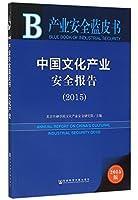 产业安全蓝皮书:中国文化产业安全报告(2015)
