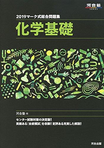 マーク式総合問題集化学基礎 2019 (河合塾シリーズ)