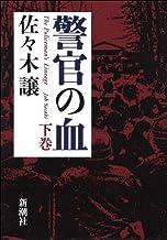 表紙: 警官の血(下)   佐々木 譲