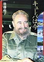 キューバは今 (神奈川大学評論ブックレット)