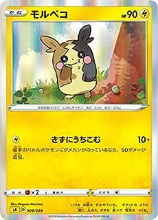 【レア仕様】ポケモンカードゲーム SA 009/024 モルペコ 雷 スターターセットV 雷 -かみなり-