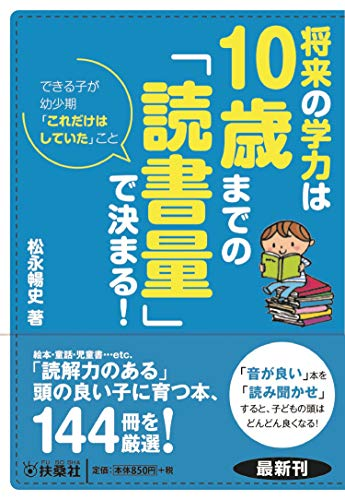 将来の学力は10歳までの「読書量」で決まる! (扶桑社文庫)