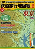 日本鉄道旅行地図帳 5号 東京―全線・全駅・全廃線 (5) (新潮「旅」ムック)
