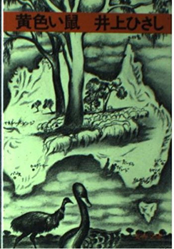 黄色い鼠 (文春文庫 111-8)