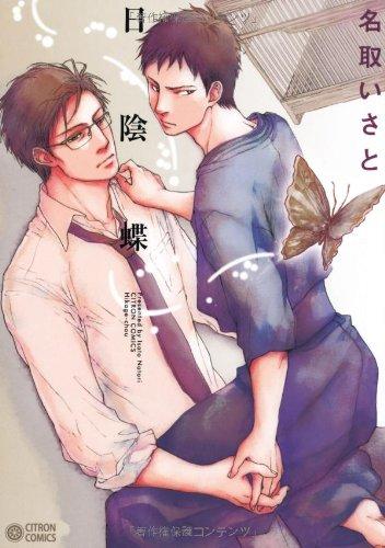 日陰蝶 (シトロンコミックス) (CITRON COMICS)