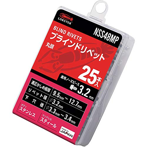 ロブテックス(エビ) ブラインドリベット エコパック ステンレス/スチール 4-8 (25本入) NSS48MP