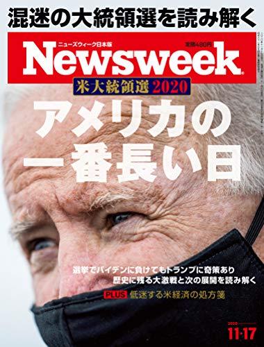 Newsweek (ニューズウィーク日本版)2020年11/17号[米大統領選 2020 アメリカの一番長い日]