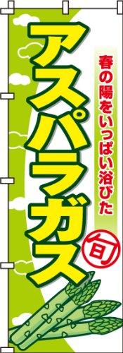 のぼり アスパラガス 0100124IN