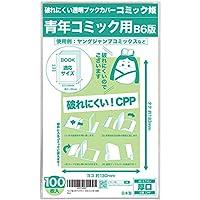 日本製【コミック姫】破れにくいCPP 透明ブックカバー【B6青年コミック用】100枚