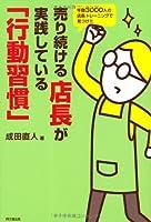 年間3000人の店長トレーニングで見つけた 売り続ける店長が実践している「行動習慣」 (DO BOOKS)
