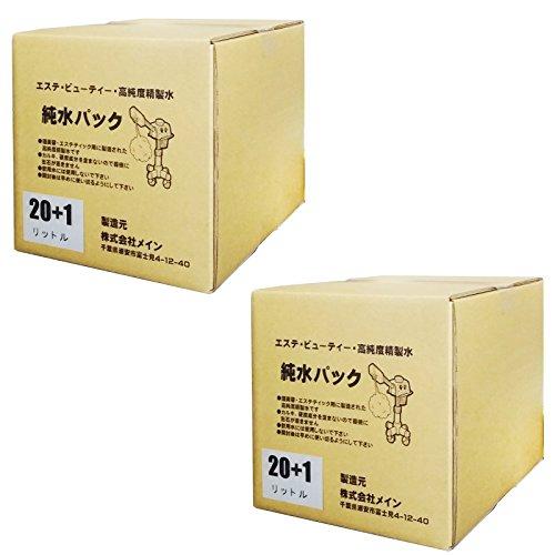 2個セット増量中21L高純度精製水20L+1L純水パックコック付日本製エステスチーマーオートクレーブ滅菌器