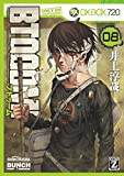 BTOOOM! 8巻 (バンチコミックス)