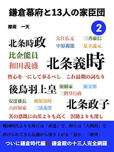 鎌倉幕府と十三人の家臣団2