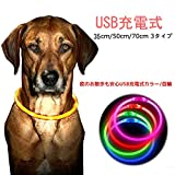 MEEWIN LED光る首輪 犬用 安全首輪 光る首輪 USB充電式 LED カラー [3種類のライトモード搭載] 防水 夜のお散歩 ペット 夜間 小型犬 中型犬 大型犬 35cm/50cm/70cm 3サイズ7色選択可 (Yellow S)