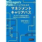 エンジニアのためのマネジメントキャリアパス ―テックリードからCTOまでマネジメントスキル向上ガイド
