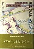 肉体への憎しみ (虫明亜呂無の本 (1))