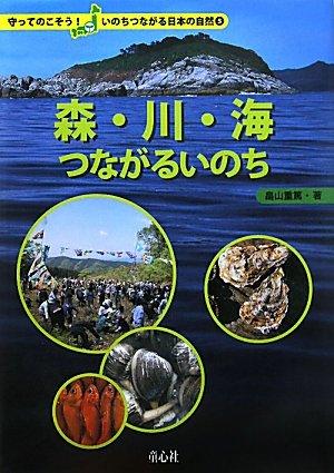 森・川・海 つながるいのち (守ってのこそう! いのちつながる日本の自然)の詳細を見る