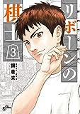 リボーンの棋士 (3) (ビッグコミックス)