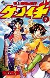 史上最強の弟子ケンイチ(7) (少年サンデーコミックス)