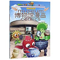 Museum Comics (Chinese Edition)