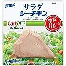 CarbOFF(カーボフ) はごろも サラダシーチキン 60g (0350)×6個