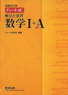 チャート式解法と演習数学I+A