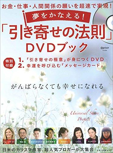 夢をかなえる! 「引き寄せの法則」DVDブック (お金・仕事・人間関係の願いを超速で実現! 綴込付録:DVD、カード付き)の詳細を見る