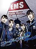 コード・ブルー ドクターヘリ緊急救命 The2nd season DVD-BOX[DVD]