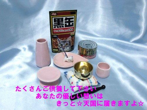 ペット仏具 8点セット 猫 供養 黒缶ローソク&ミニ線香 ハート型お香皿 お香立て おりん一式つき